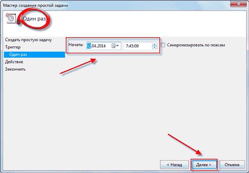 выключение компьютера в Windows