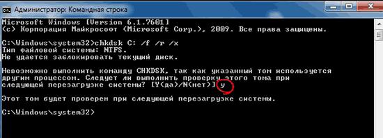 проверить жесткий диск на ошибки