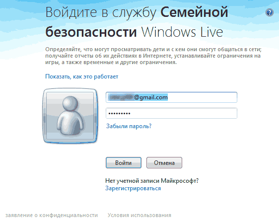 вход в Windows Live