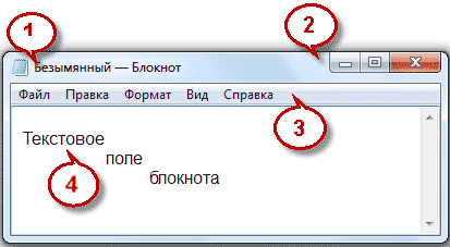 блокнот windows