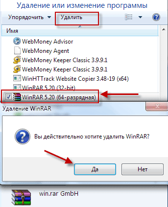 как удалить программу