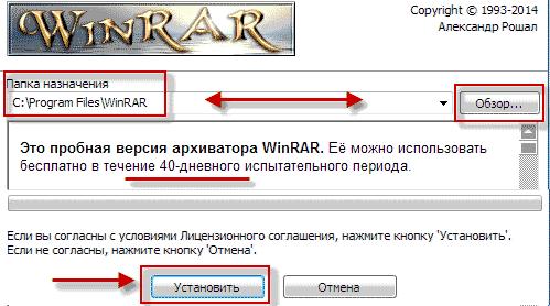 выбор папки для программы