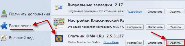 как избавиться от mail.ru
