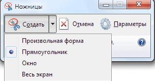 как сделать скриншот экрана компьютера