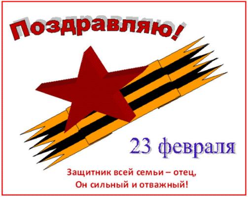 открытка папе на 23 февраля