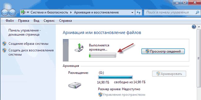 arxivaciya dannyx v windows_архивация данных в Windows