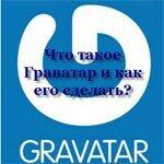 Логотип граватар