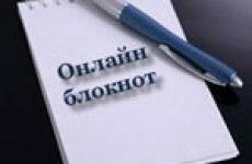 Текстовый блокнот онлайн: реальная польза или очередная «ерунда»