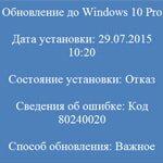 отказ установки обновлений windows 10