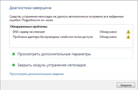 Пропал интернет на компьютере