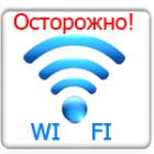 Опасность! Бесплатное WI-FI соединение
