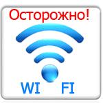 Бесплатное WI - FI соединение
