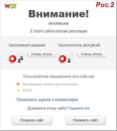 WOT расширение для браузера