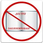 Как войти на заблокированный сайт