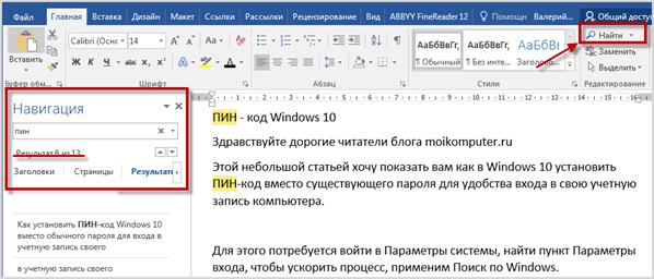 Редактор Ворд