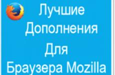 Топ из 10 лучших расширений для Мозилы