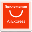 Aliexpress приложение для Windows 10