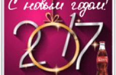 Неудачный Новый год и «волшебная» бутылка кока-колы