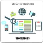 Новый шаблон блога