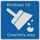Как очистить кэш обновлений Windows 10