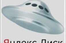 Как передать файл через Яндекс Диск