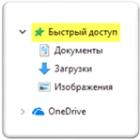 Как очистить панель быстрого доступа Windows 10