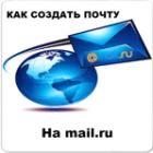Как создать почту на mail ru бесплатно