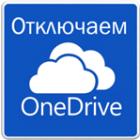 Как отключить onedrive в Windows 10