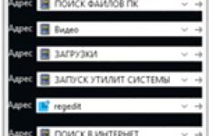 Адресная строка Windows