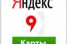 Яндекс карты Офлайн-режим поиск без интернета