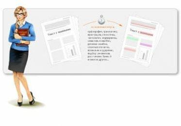Веб-сервис проверки правописания