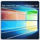 Как очистить диск С в Windows 10