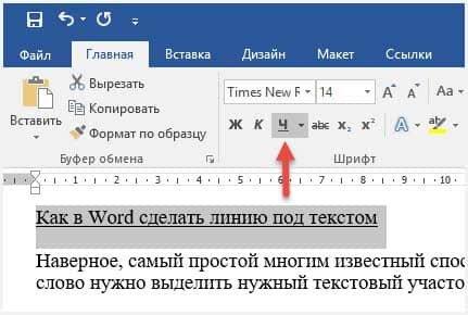 Как сделать двойное подчеркивание в word фото 650