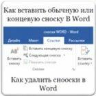 Сноски в Word – как сделать, убрать или удалить все сразу