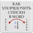Как упорядочить список в Ворде – по алфавиту от А до Я или от Я до А