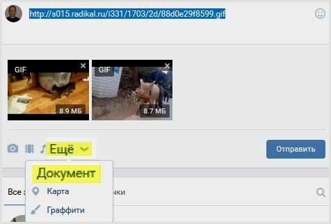 Как отправить картинку на стену другу в вконтакте