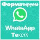 Как сделать форматирование текста в WhatsApp