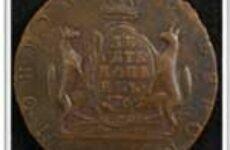 Стоимость монеты – 10 копеек 1766 года сибирская