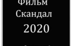 Скандал (2020)