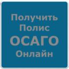 Полис ОСАГО онлайн