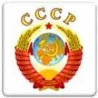 СССР существует 2020